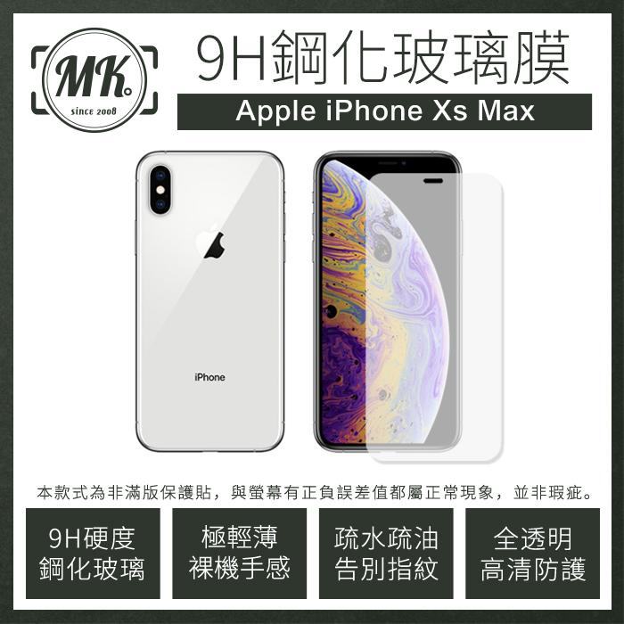 Apple iPhone XS Max (6.5吋) 9H鋼化玻璃膜 0.2mm 高鋁材質 非滿版