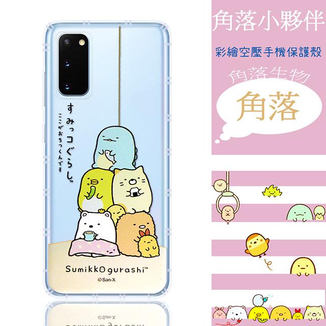 【角落小夥伴】三星 Samsung Galaxy S20 防摔氣墊空壓保護手機殼(角落)