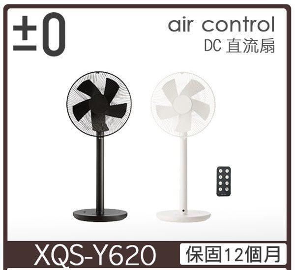 加贈A220桌扇 ±0 正負零 極簡風電風扇 XQS-Y620 - 白色 DC直流 12吋 公司貨 保固一年