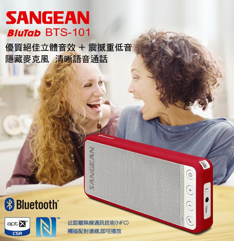 山進SANGEAN BTS-101行動藍芽喇叭~內建USB充電鋰電池