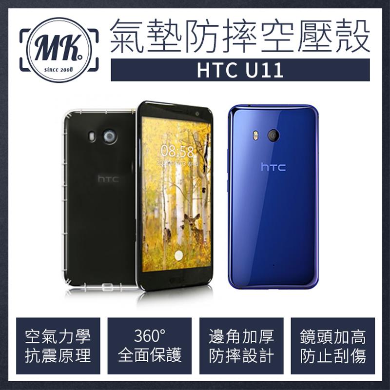HTC U11 空壓氣墊防摔保護軟殼