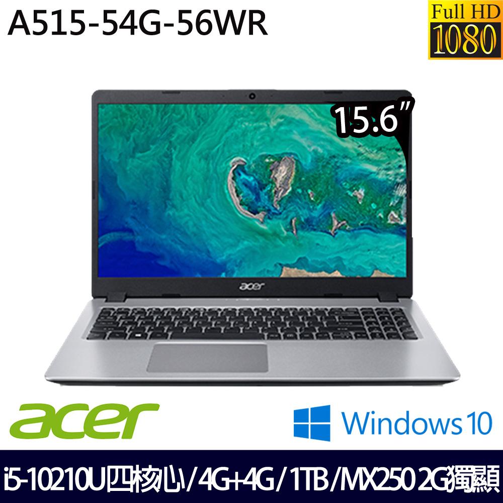 【記憶體升級】《Acer 宏碁》A515-54G-56WR(15.6吋FHD/i5-10210U/4G+4G/1TB/MX250/Win10/兩年保)