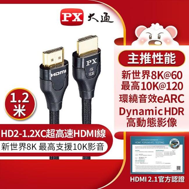 【PX大通】真8K HDMI協會認證2.1版影音傳輸線(1.2米) HD2-1.2XC