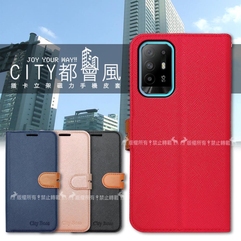 CITY都會風 OPPO Reno5 Z 5G 插卡立架磁力手機皮套 有吊飾孔(奢華紅)