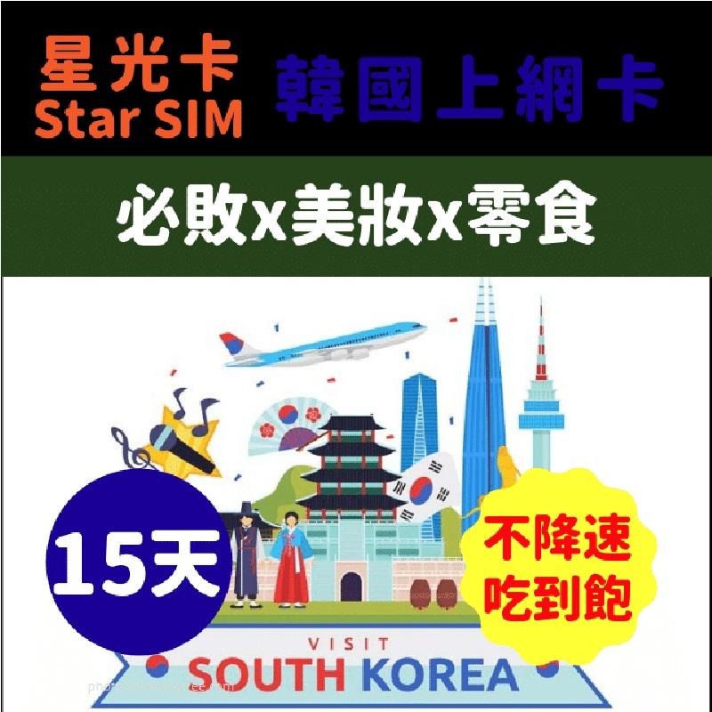 星光卡-韓國上網卡15天不降速不限量吃到飽