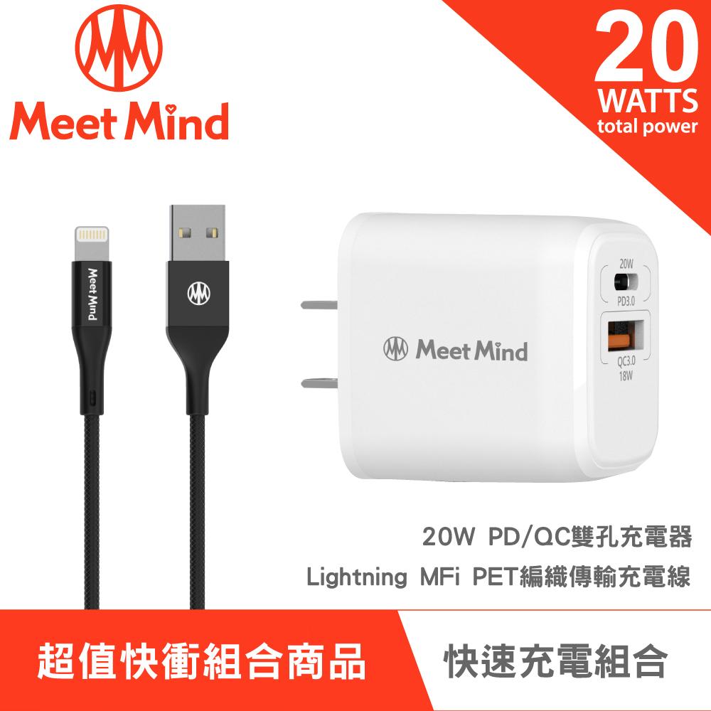 Meet Mind Apple Lightning MFi PET編織線 + 20W PD/QC快速充電組-曜石黑