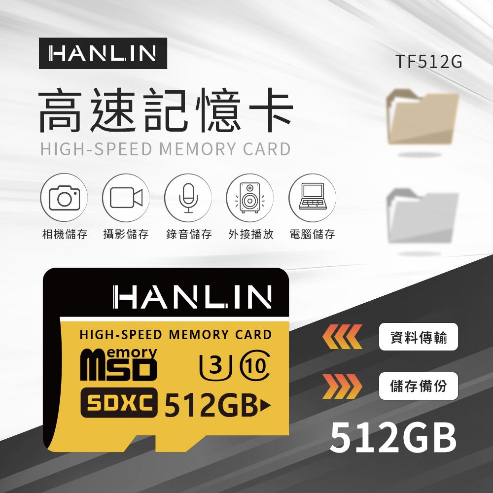 HANLIN-TF512G高速記憶卡C10 512GB U3