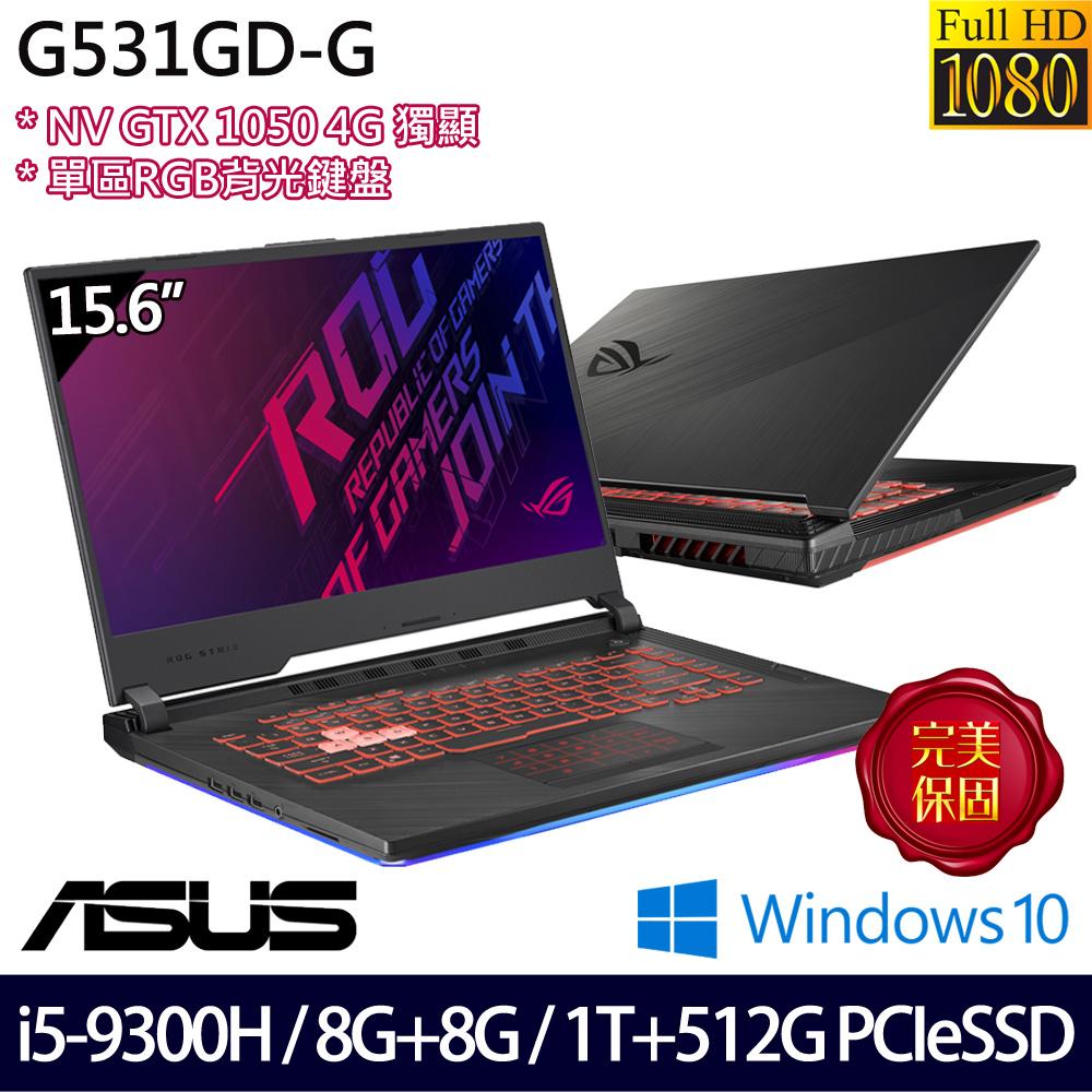 【全面升級】《ASUS 華碩》G531GD-G-0051C9300H(15.6吋FHD/i5-9300H/8G+8G/1T+512G/GTX1050)