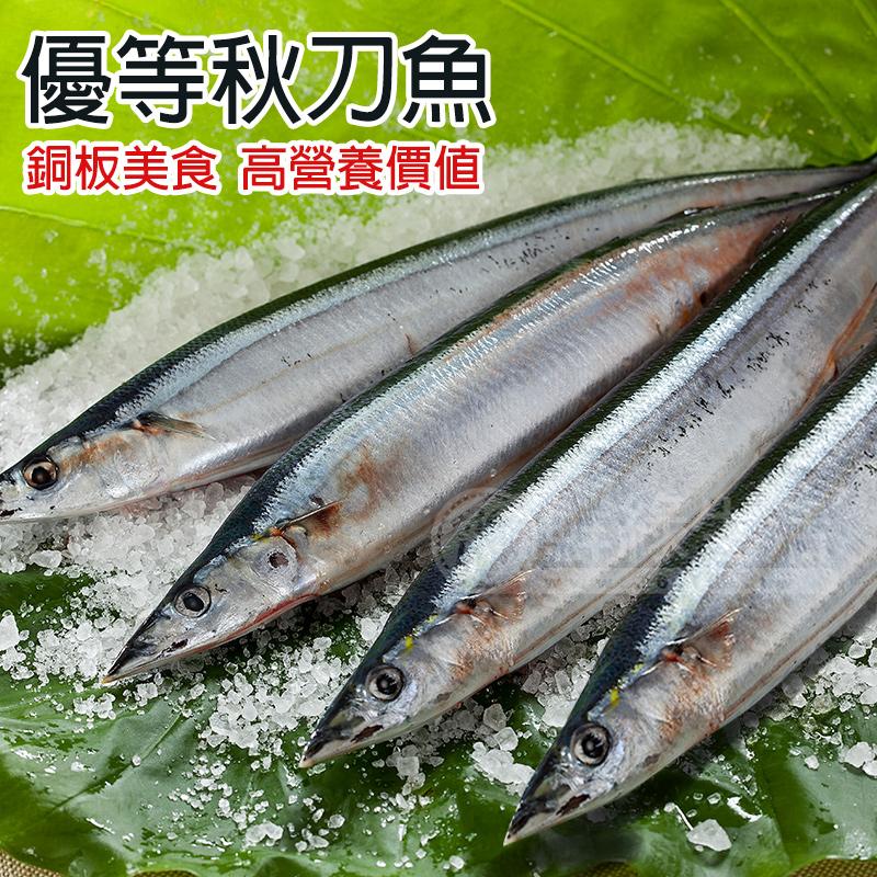 【鮮綠生活】優等秋刀魚20隻 (140g±10%/隻)