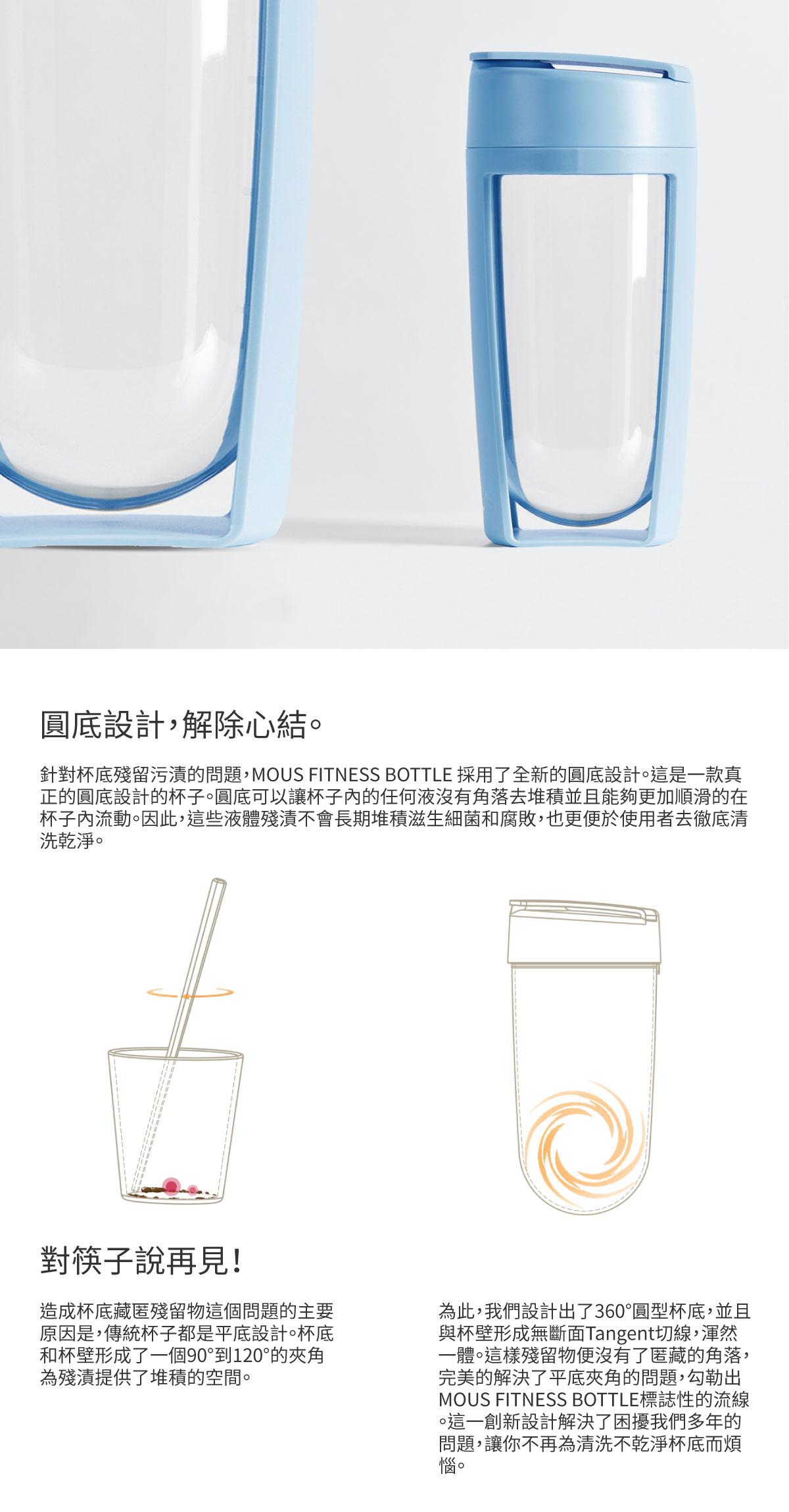 圓底設計的杯底不易殘留異物及孳生細菌