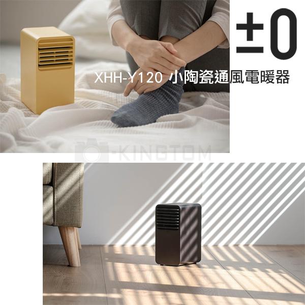 ±0正負零 XHH-Y120 陶瓷電暖器 (黃色) 電熱器 電暖爐 迷你 日本 加減零 正負零 公司貨