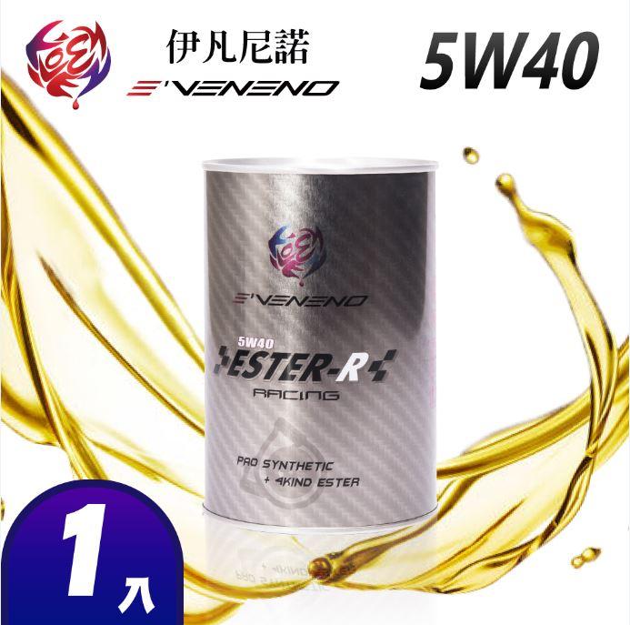 【E`VENENO伊凡尼諾】 5W-40 SN 100%全酯類保養機油 (1L) 【車麗屋】