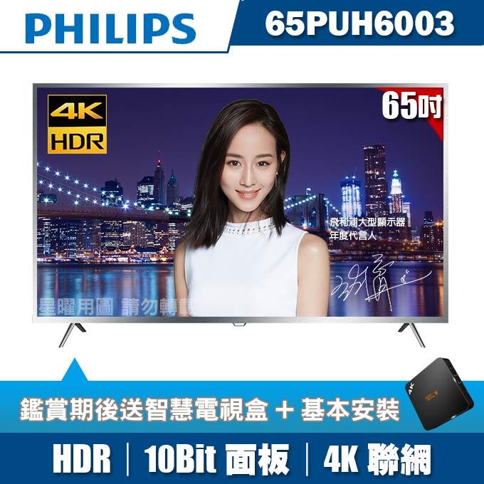 ★送基本安裝+智慧電視盒★PHILIPS飛利浦 65吋4K HDR聯網液晶顯示器+視訊盒65PUH6003