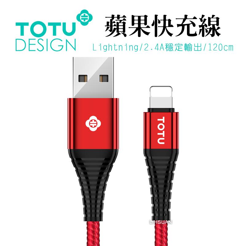 【TOTU台灣官方】iPhone充電線 2.4A智能快充Lightning 勁彩系列 紅色