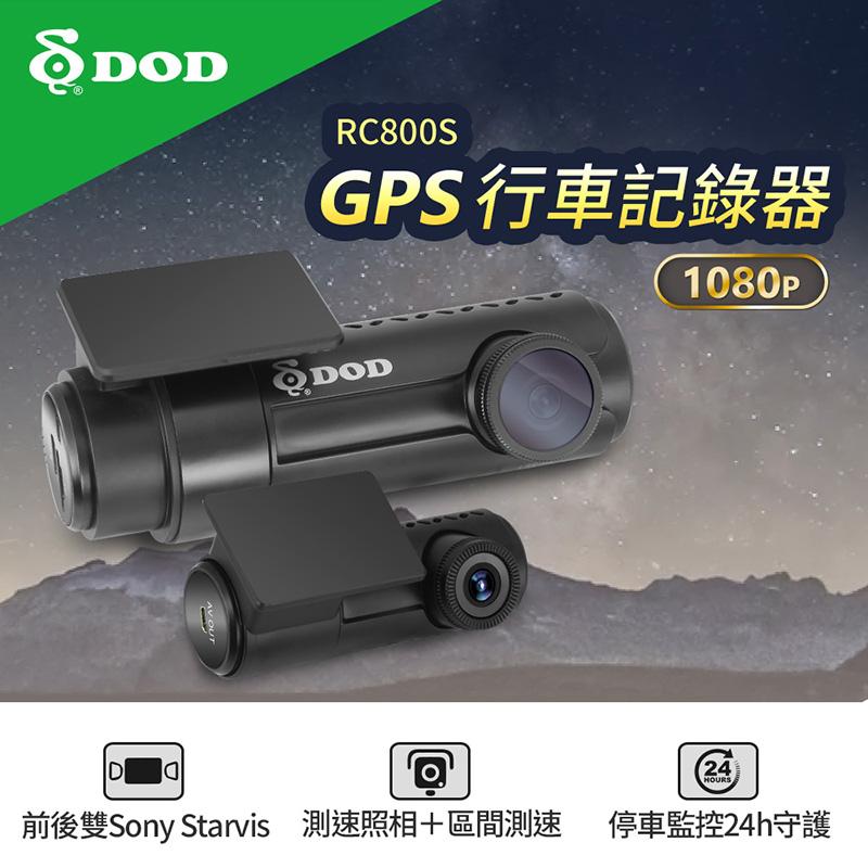 DOD GPS 行車記錄器 RC-800S(送32G記憶卡)