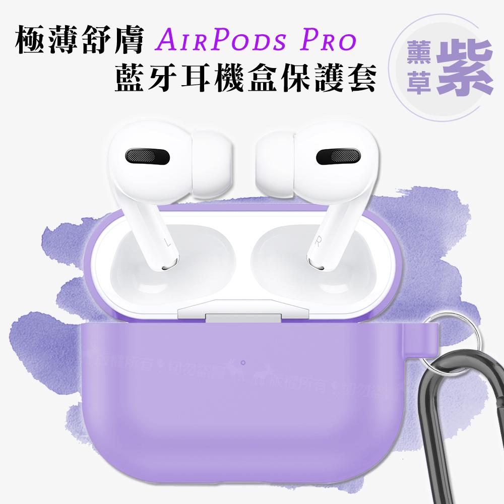 親膚抗污 蘋果 Airpods Pro 藍牙耳機盒保護套 矽膠軟套(薰草紫)附掛勾