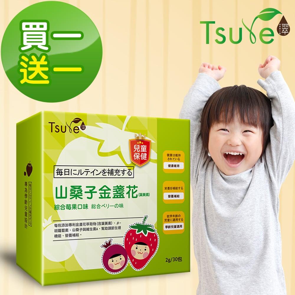 【買一送一】日濢Tsuie 兒童-山桑子金盞花(葉黃素)(30包/盒)