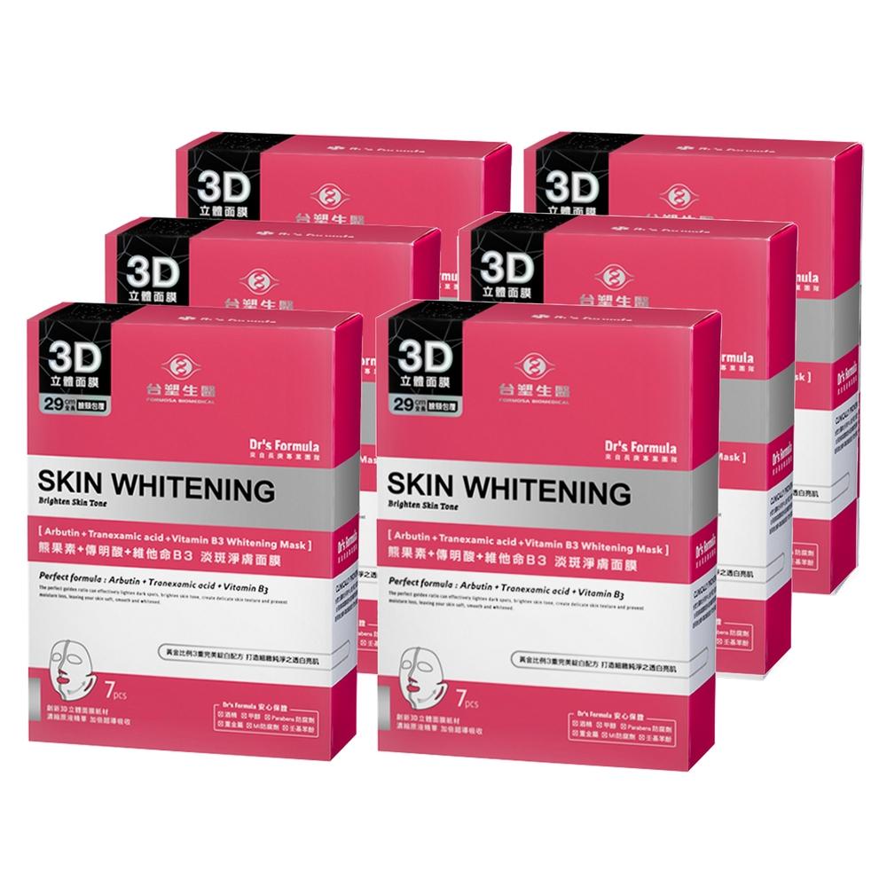 《台塑生醫》Dr's Formula亮白肌熊果素+傳明酸+維他命B3淡斑淨膚面膜(7片/盒)*6盒入