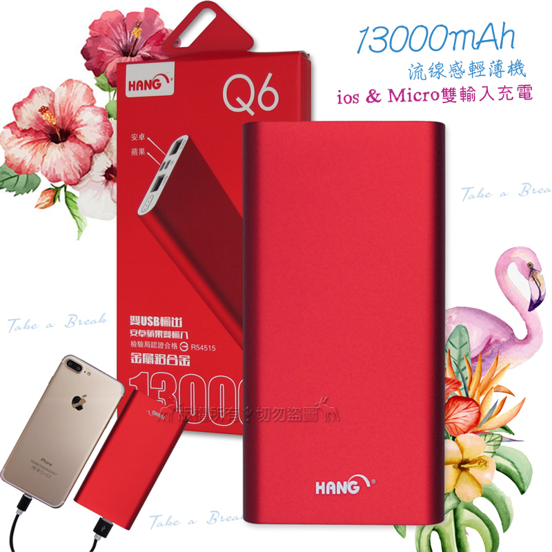 HANG 13000mAh流線感輕薄機 iPhone/micro USB 雙輸入行動電源(朱槿紅)