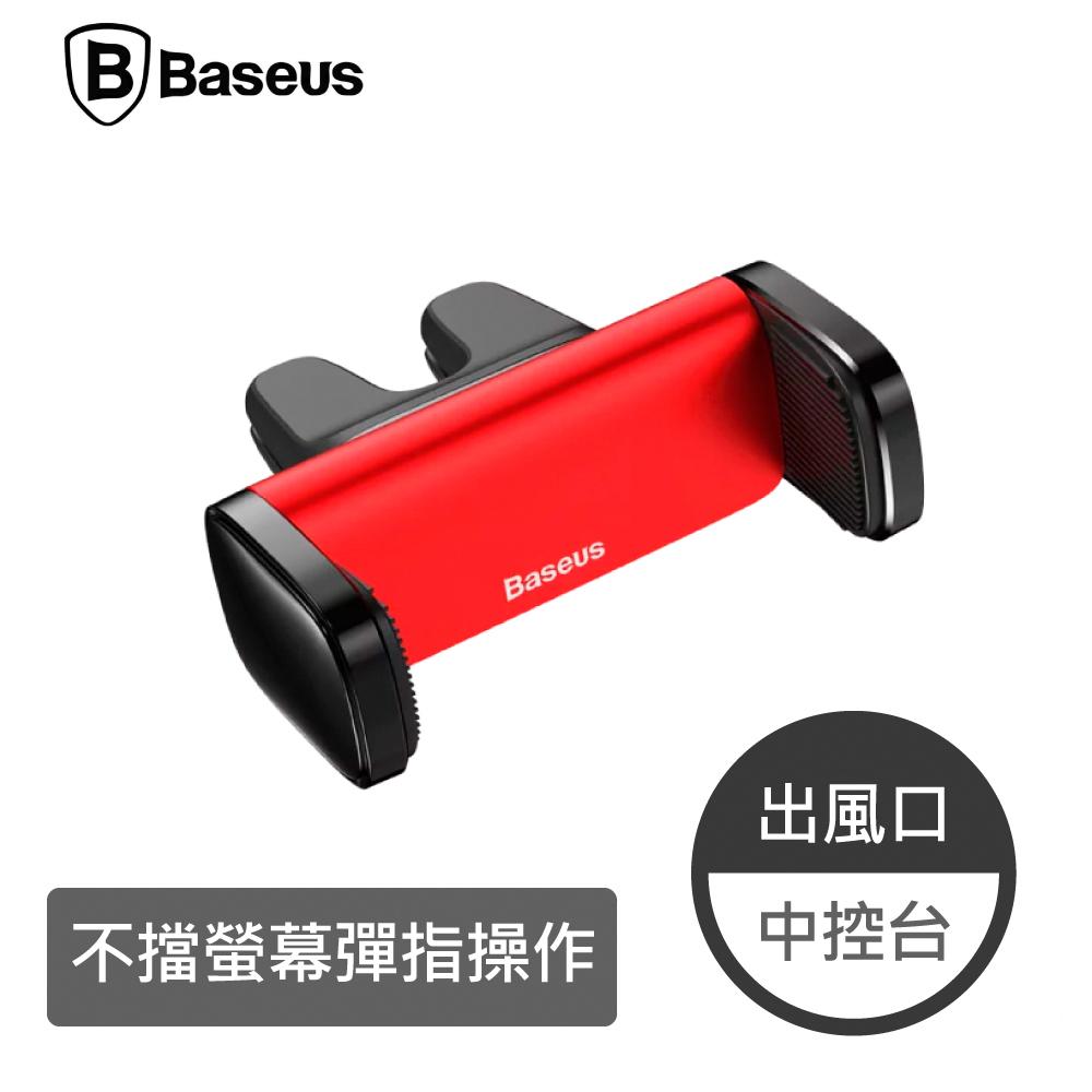 Baseus 倍思 小鋼炮車載出風口支架 紅色