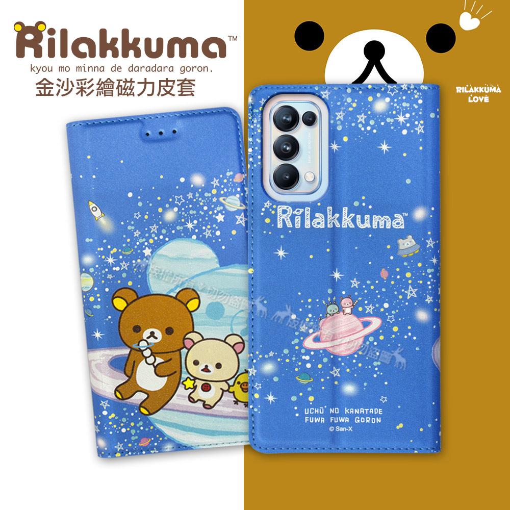 日本授權正版 拉拉熊 OPPO Reno5 Pro 5G 金沙彩繪磁力皮套(星空藍)