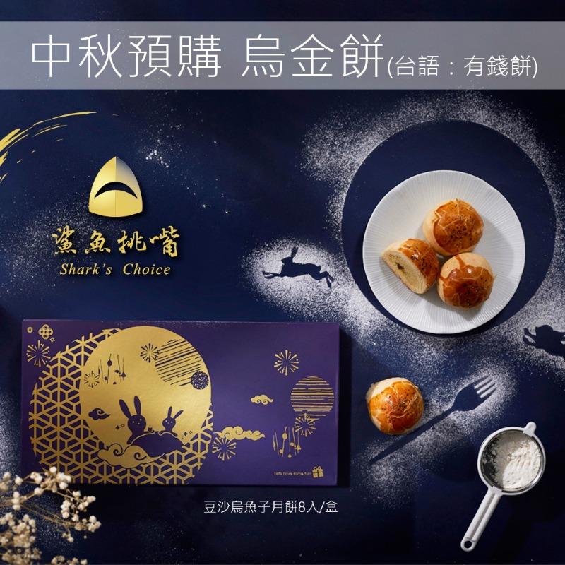 預購【鯊魚挑嘴】豆沙烏魚子月餅(烏金餅) 8入/盒 (出貨區間9/2-9/6號)