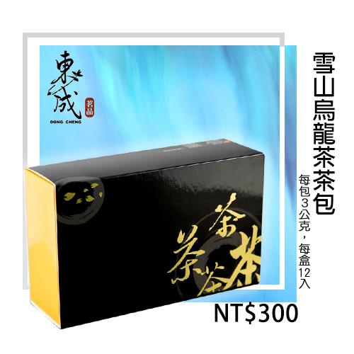 【東成茗品】雪山烏龍茶茶包(12入/盒)