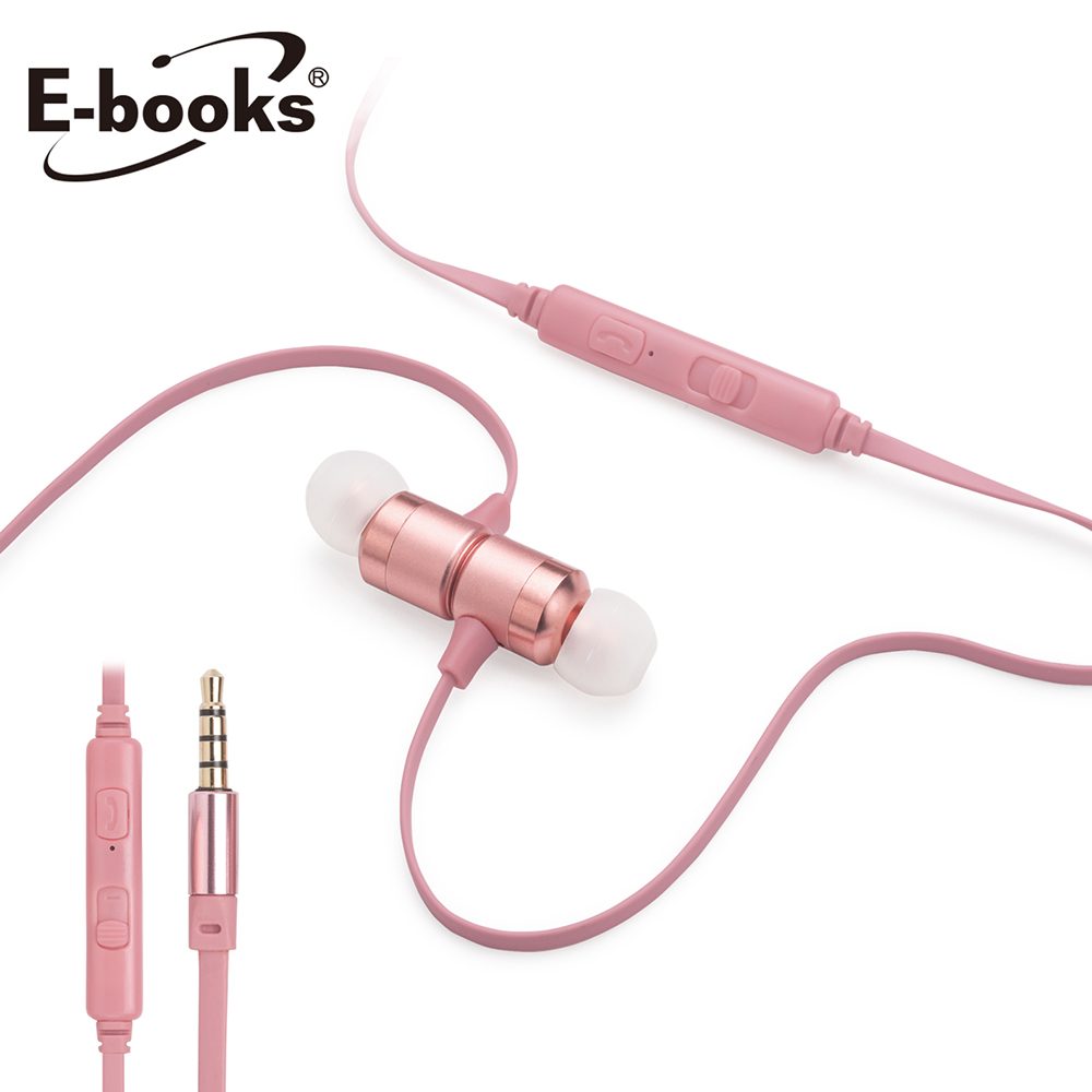 E-books S96 鋁製磁吸音控入耳式耳機-粉