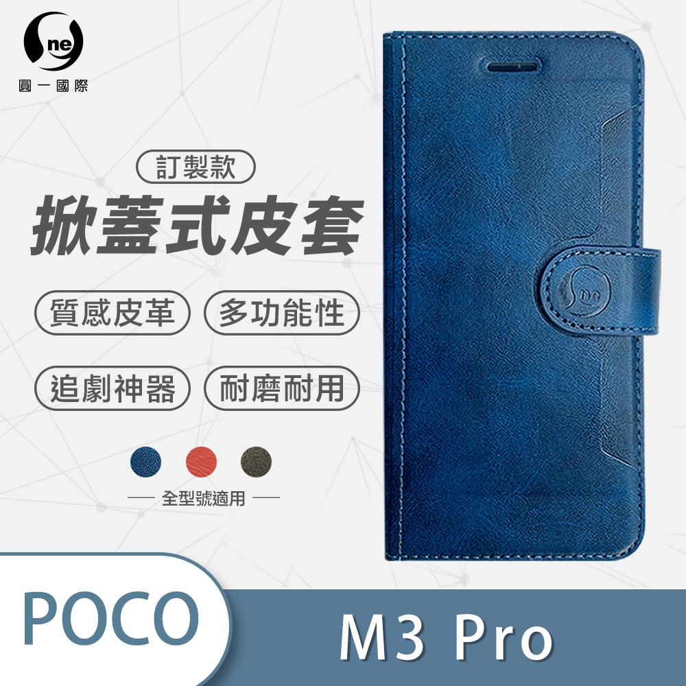 掀蓋皮套 POCO M3 Pro 皮革藍款 小牛紋掀蓋式皮套 皮革保護套 皮革側掀手機套