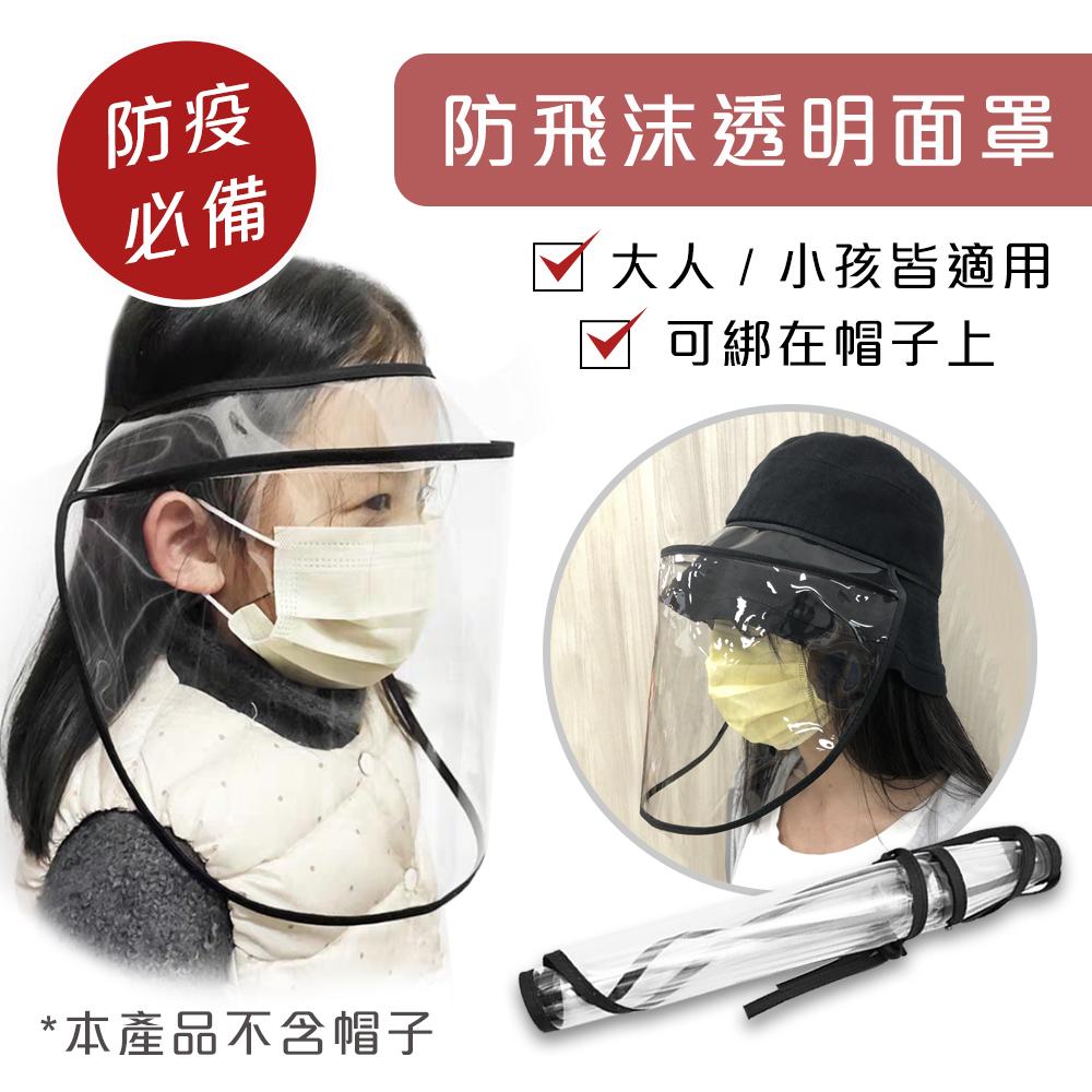 TPU防飛沫透明面罩/口罩 帽子可用 大人小孩通用版 防疫防護罩