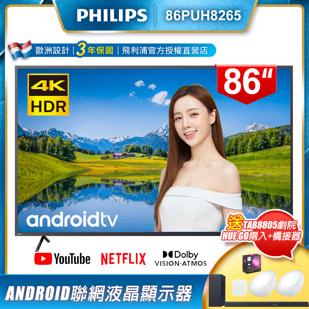 PHILIPS飛利浦 86吋4K Android聯網液晶86PUH8265★送基本安裝+飛利浦聲霸TAB8805+飛利浦Hue Go情境燈2入(含橋接器)★