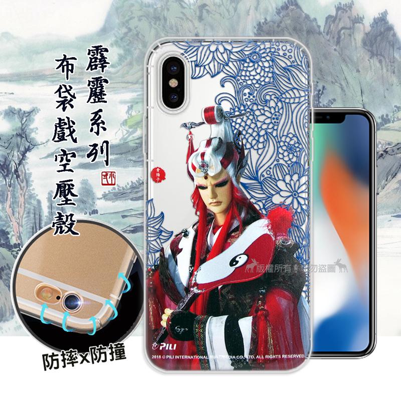霹靂授權正版 iPhone Xs X 5.8吋共用 布袋戲滿版空壓手機殼(青陽子)