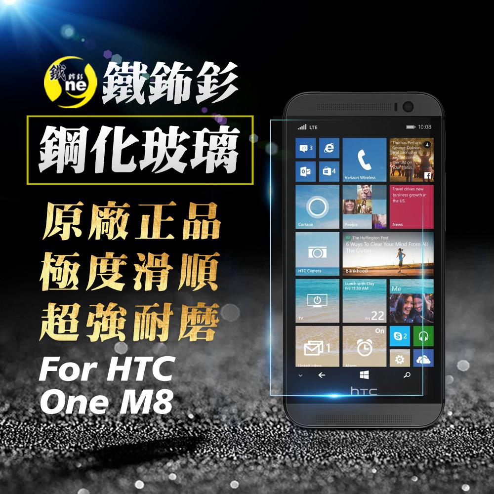 O-ONE旗艦店 鐵鈽釤鋼化膜 HTC M8 日本旭硝子超高清手機玻璃保護貼