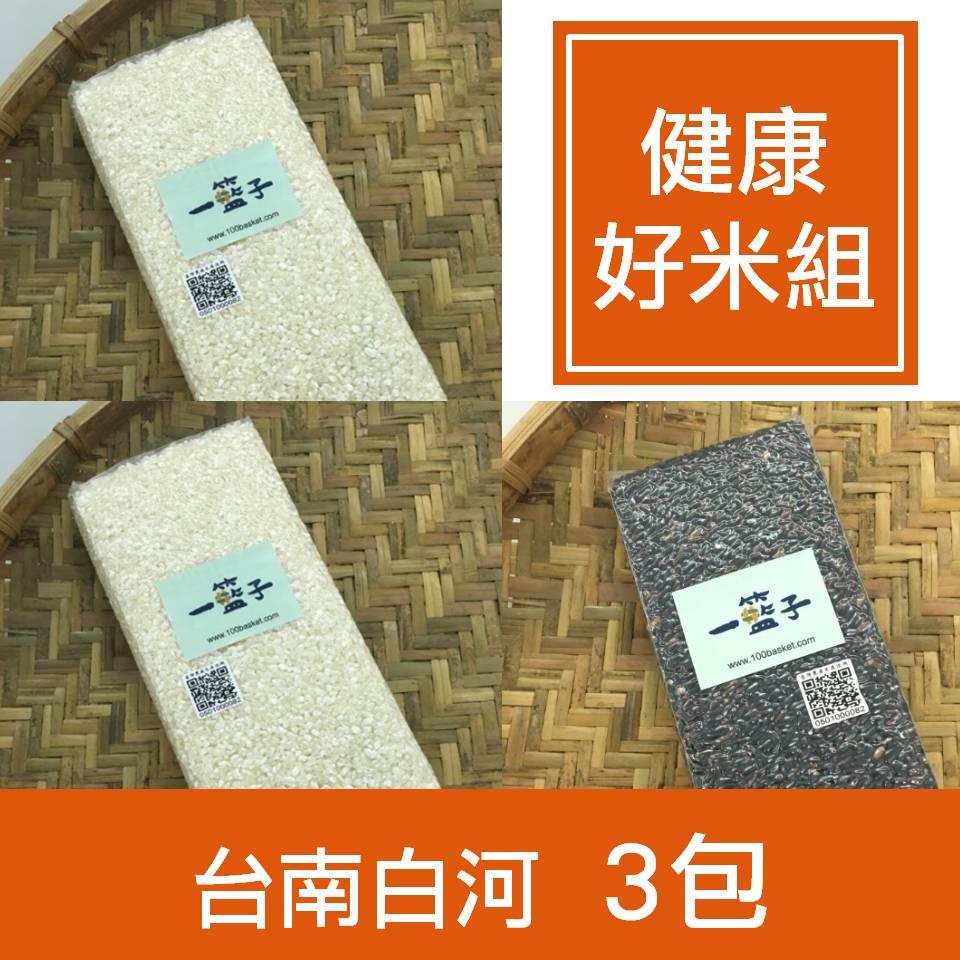 【一籃子】台南白河【健康好米組】白米X2+紫米X1