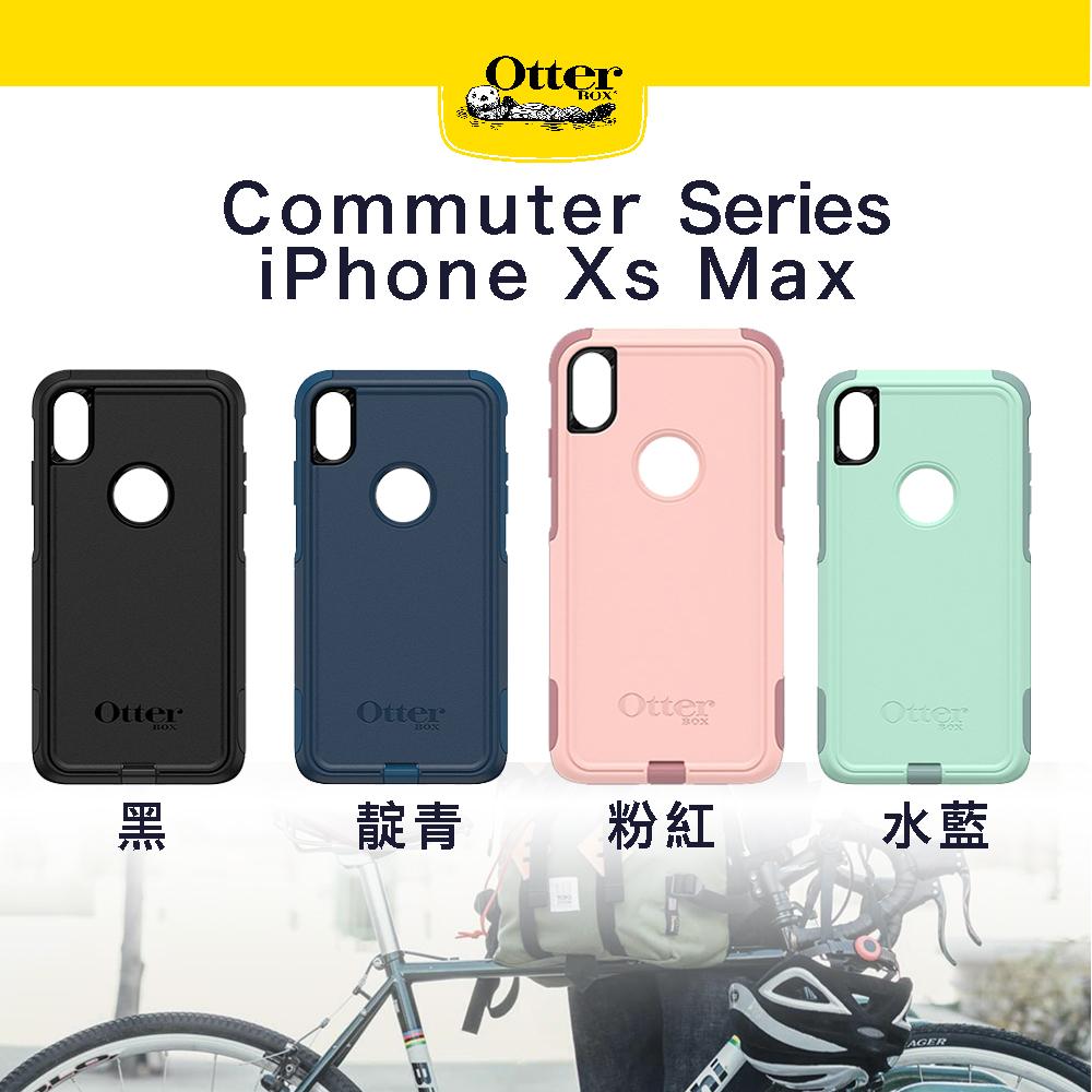 【OtterBox】iPhoneXs Max Commuter 通勤者系列 防撞保護殼 粉紅
