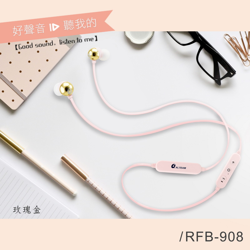 ALTEAM 我聽 RFB-908藍牙無線入耳式耳機 玫瑰金
