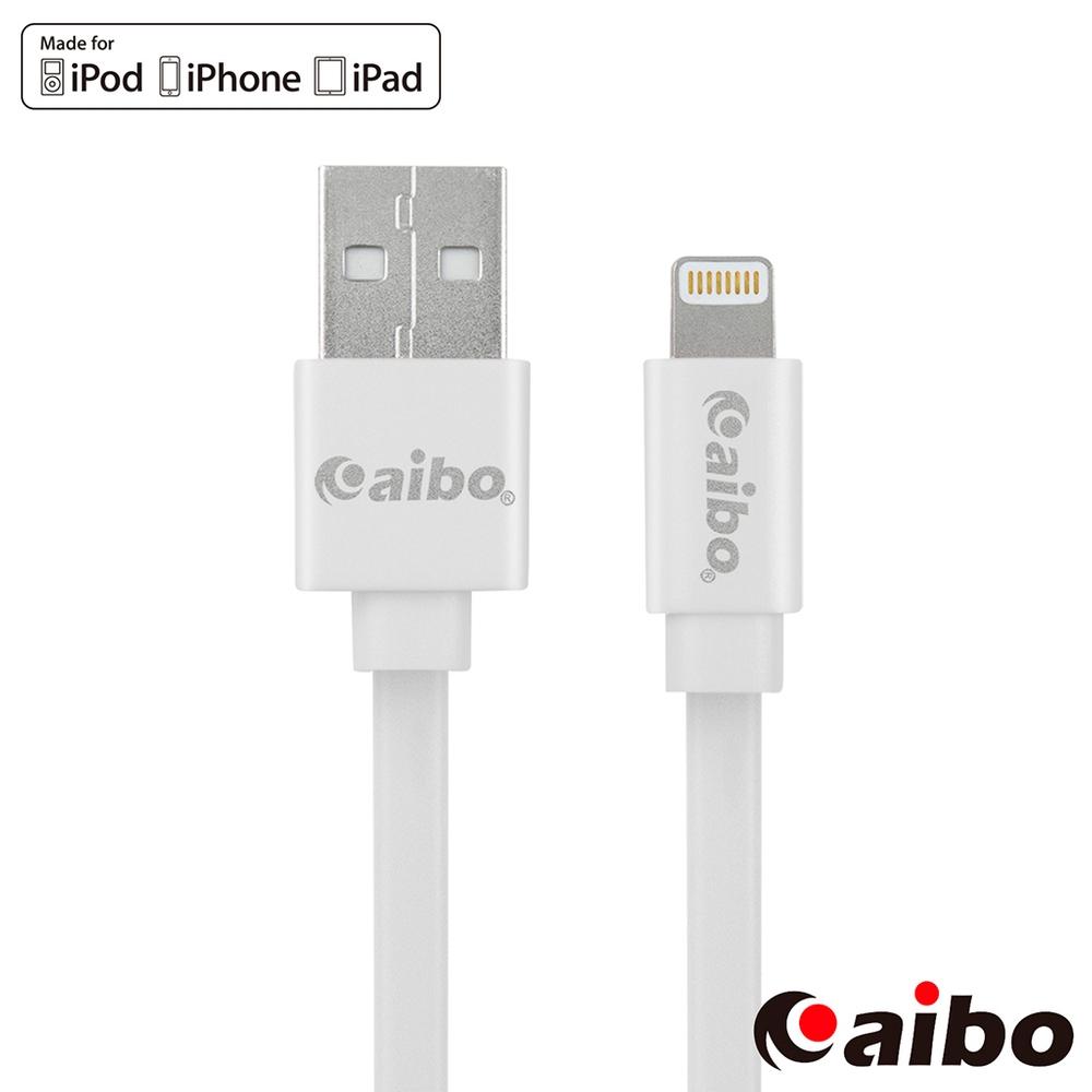 aibo Apple Lightning 8pin 原廠認證 傳輸充電扁線(1M)-白色