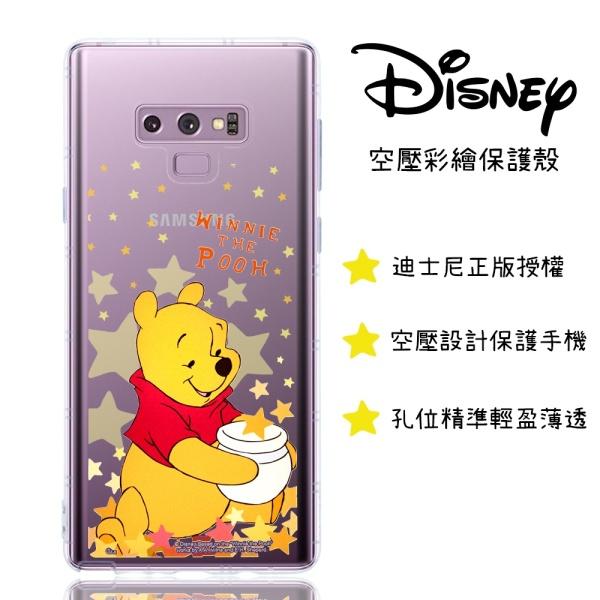 【迪士尼】三星 Samsung Galaxy Note9 星星系列 防摔氣墊空壓保護套(維尼)