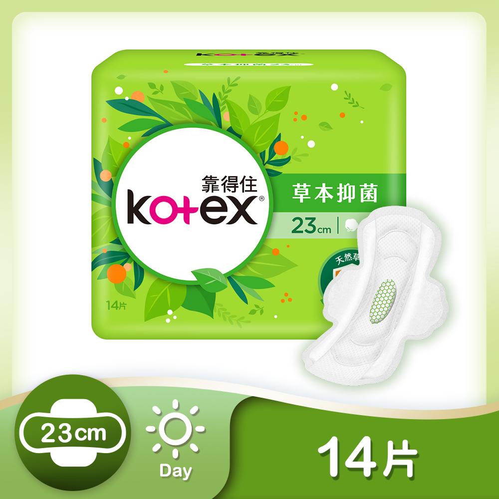 《靠得住》溫柔宣言草本抑菌衛生棉-日用超薄23cm(14片x16包/組)