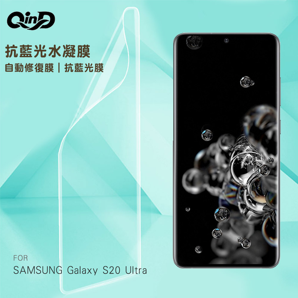 QinD SAMSUNG Galaxy S20 Ultra 抗藍光水凝膜(藍光膜+後綠膜)