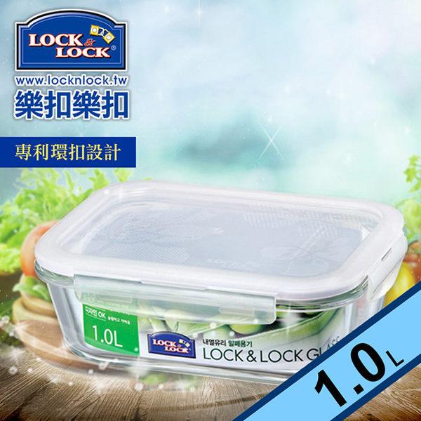 【樂扣樂扣】第二代耐熱玻璃保鮮盒長方形1L 1A01-LLG445