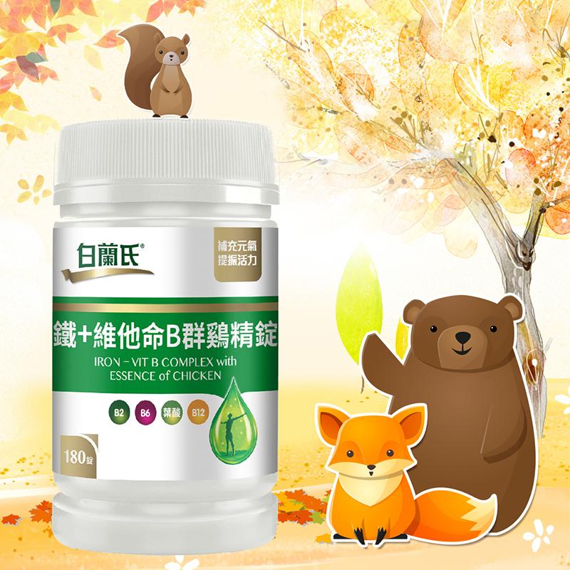 白蘭氏 鐵+維他命B群 雞精錠(180錠/瓶)