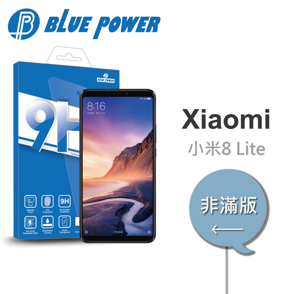 BLUE POWER Xiaomi 小米8 Lite 9H鋼化玻璃保護貼