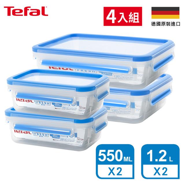 【Tefal法國特福】德國EMSA原裝無縫膠圈PP保鮮盒超值四件組(550mlx2+1.2Lx2)