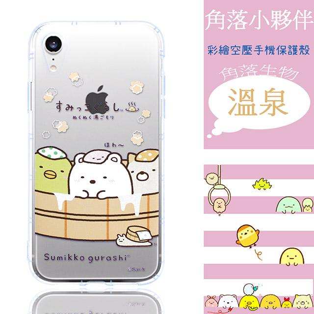 【角落小夥伴】iPhone XR (6.1吋) 防摔氣墊空壓保護手機殼(溫泉)