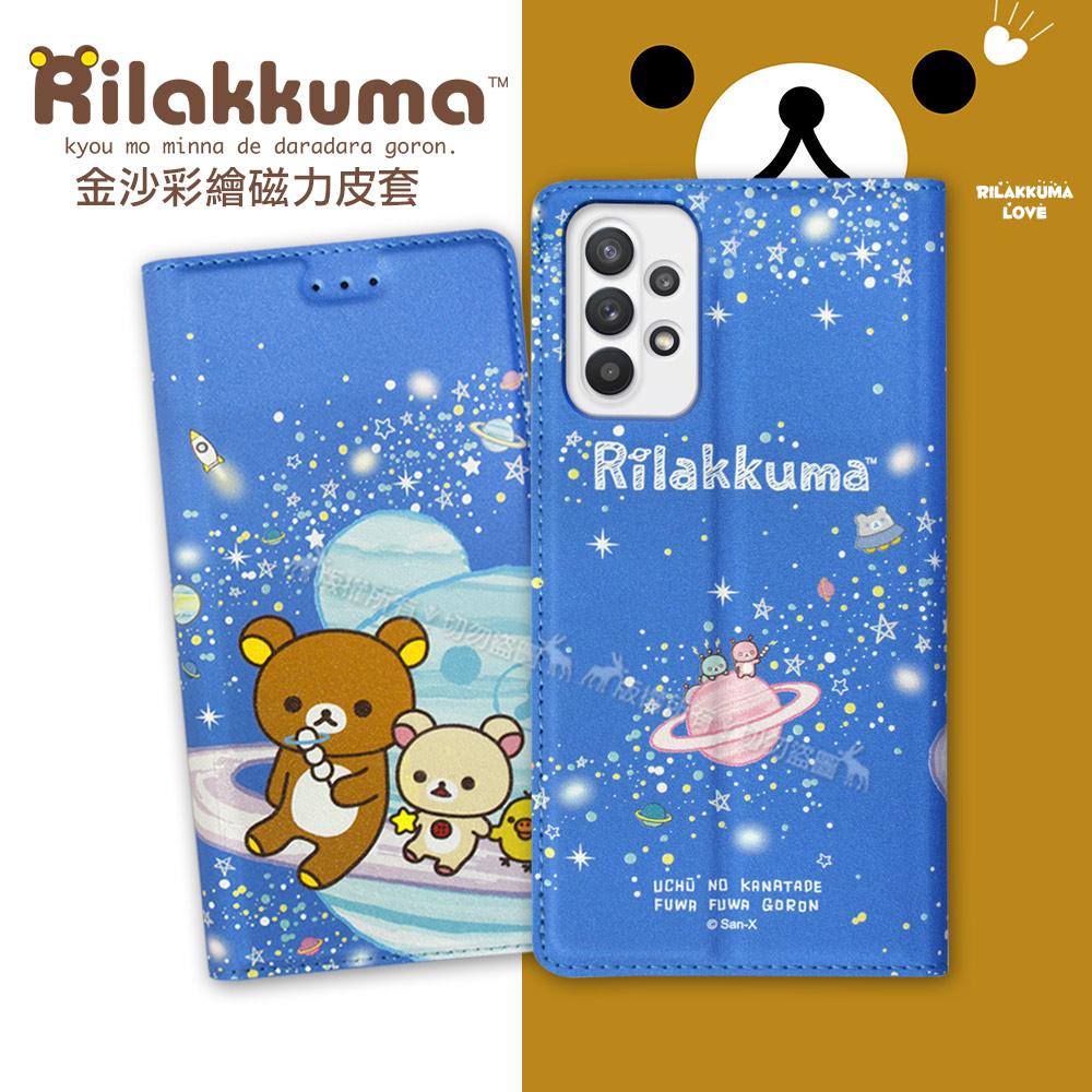 日本授權正版 拉拉熊 三星 Samsung Galaxy A32 5G 金沙彩繪磁力皮套(星空藍)