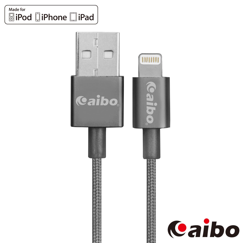 aibo Apple Lightning 8pin 原廠認證 鋁合金充電傳輸編織線(1M)-鐵灰