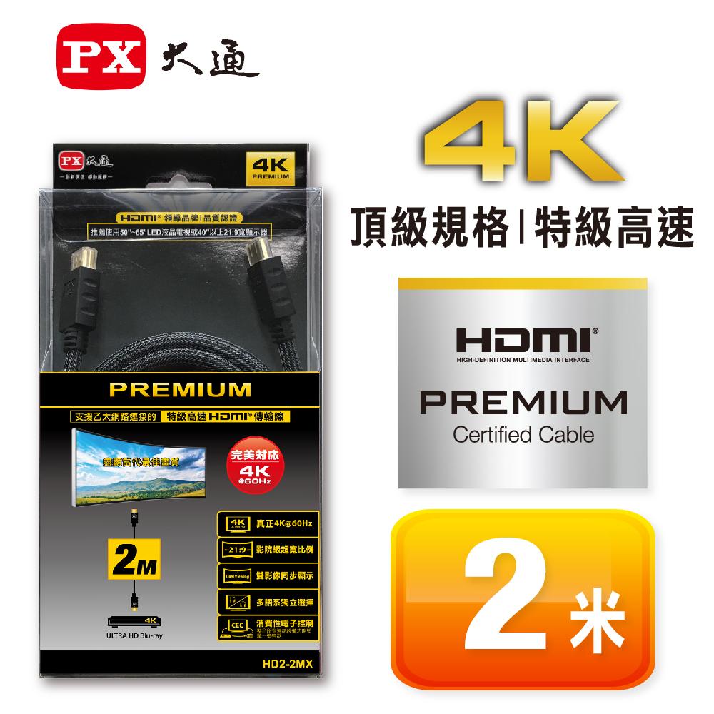 PX大通HD2-2MX PREMIUM特級高速HDMI®傳輸線2米