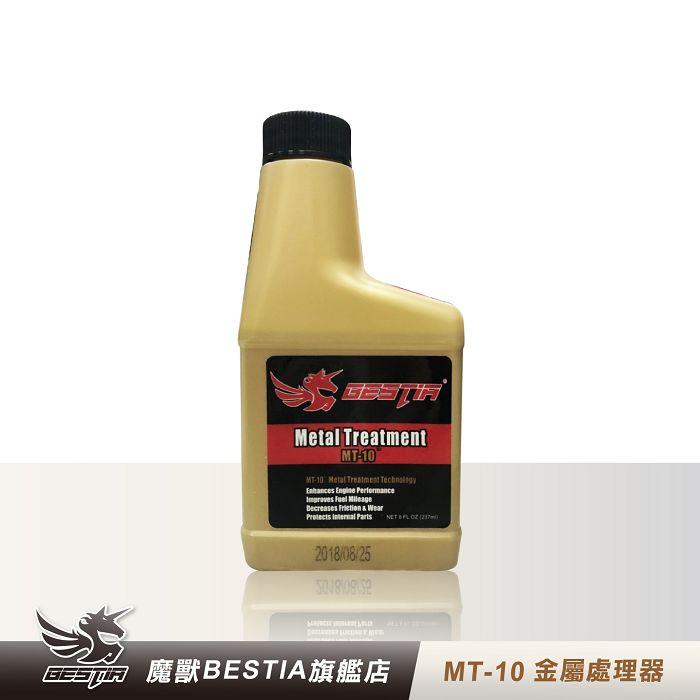 【BESTIA美國魔獸】MT-10 機油精 金屬抗磨潤滑油添加劑 237ml/瓶