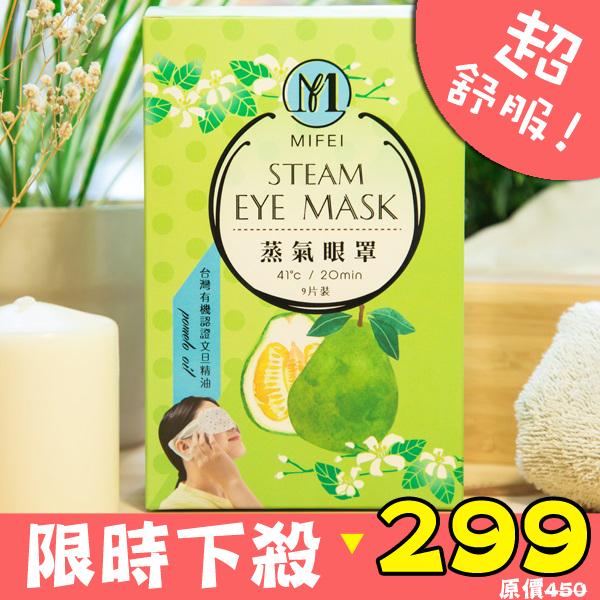 【MIFEI 明妃】 文旦精油蒸氣眼罩 (一盒/9片入)